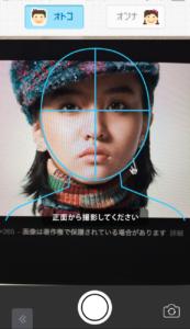 美男美女診断_Koki