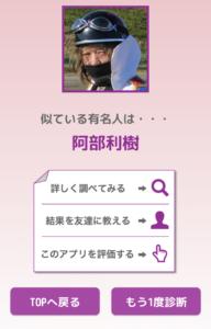 診断カメラ結果_koki