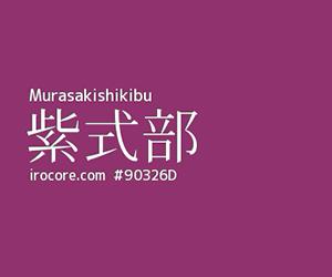 King & Prince, キンプリ, メンバーカラー, 岸優太, 紫式部, 色