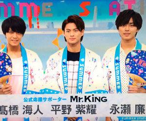 Mr.KING, サマステ