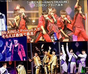 キンプリ, King & Prince, キントレ