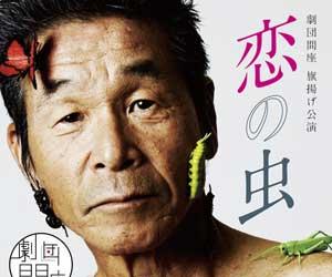 劇団間座, どんぐり, 竹原芳子出演