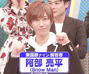 阿部亮平, Snow Man, くりぃむクイズミラクル9