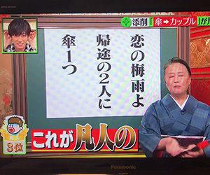 阿部亮平, Snow Man, プレバト!!, 俳句