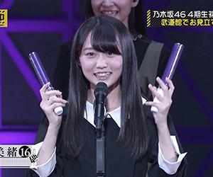 乃木坂46, 4期生, メンバー,矢久保美緒, お見立て会