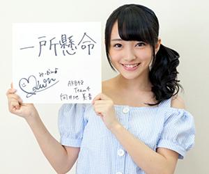 向井地美音, AKB48, 総監督, 座右の銘, 一所懸命