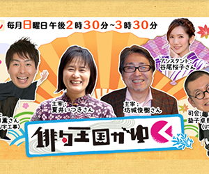 俳句王国がゆく, NHK, 夏井いつき