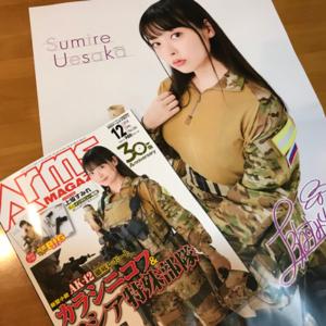 上坂すみれ, ロシア, 月刊アームズマガジン