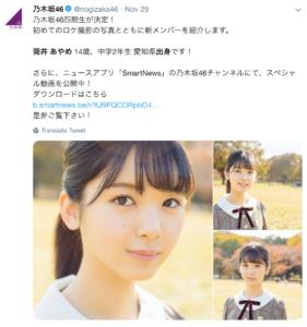 乃木坂46, 4期生, メンバー紹介, ツイート