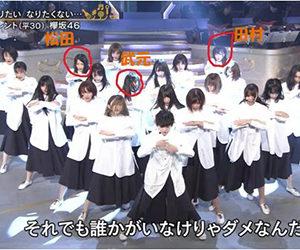 欅坂46, 二期生, メンバー, うたコン