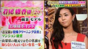 若尾綾香, モデル, 美女, 実家, 金持ち