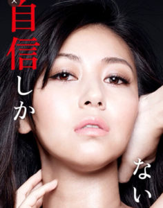 若尾綾香, バチェラー, 名言