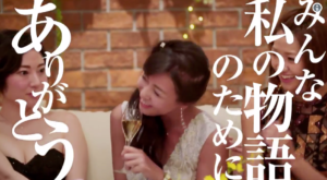 若尾綾香, バチェラー, 美女, 名言