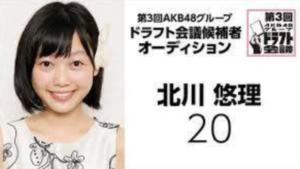 乃木坂46, 4期生, メンバー, 北川悠理, AKB48ドラフト