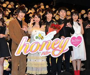 横浜流星, 出演, 映画, honey
