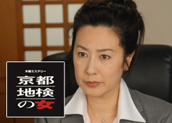 東京地検の女