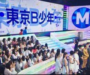 東京B少年, 美 少年, ミュージックステーション, Mステ