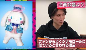 Snow Man, スノーマン, メンバー, 渡辺翔太, プロフィール, シナモロール