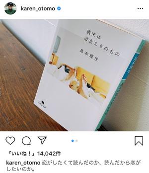 大友花恋, インスタ, 本