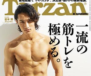 Snow Man, 岩本照, 筋肉, Tarzan, 表紙