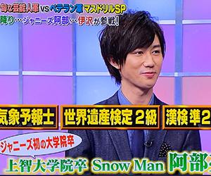 Snow Man, 阿部亮平, 秀才