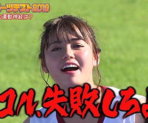 井口綾子, ロンハー, ニコル, 野次, 失敗, 走り高跳び, スポーツテスト