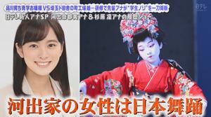 河出奈都美, アナウンサー, 日本舞踊