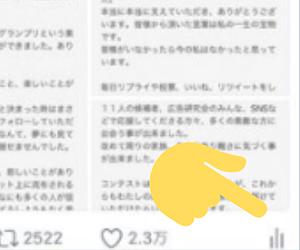 井口綾子, 青山学院大学, ミスコン, 準ミス, 自作自演, ツイート