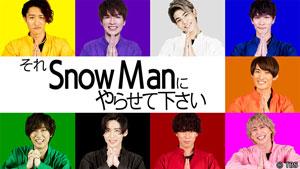 Snow Man初冠番組「それSnow Manにやらせて下さい」