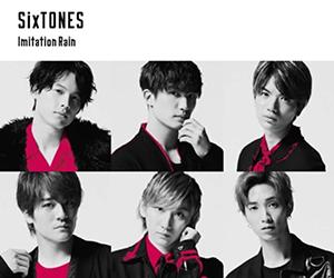 SixTONES, デビュー曲, Imitation Rain, 感想, 微妙, かっこいい