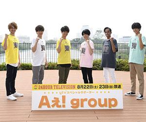 Aぇ! group, 24時間テレビ, サポーター