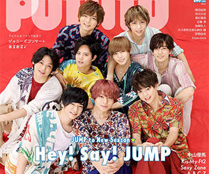 Hey! Say! Jump, フォント, a