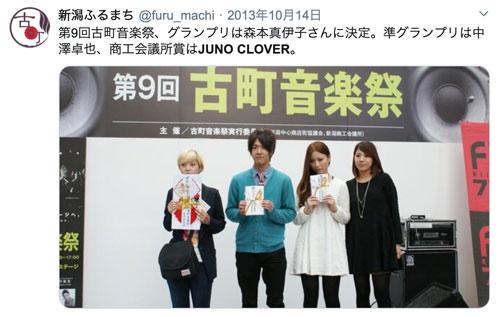 Uru, Juno Clover, アマチュアバンド, 新潟