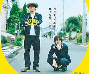 461個のおべんとう, 映画, 道枝駿佑