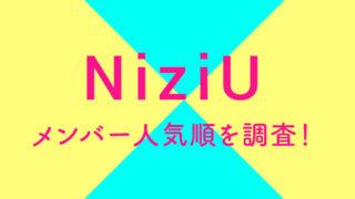 NiziU, ニジュー, メンバー, 人気順, ランキング, 人気順位