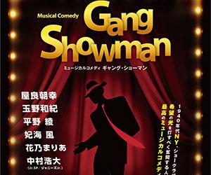 中村浩大, Jr.SP, メンバー, 舞台, ミュージカル, Gang Showman