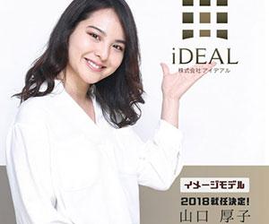 NiziU, マコ, 家族, 姉, 山口厚子, モデル