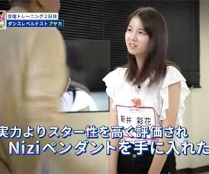 NiziU, ニジュー, メンバー, アヤカ, 虹プロ, 可愛い, 東京合宿