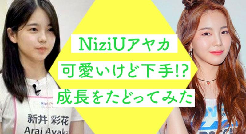 NiziU, ニジュー, メンバー, アヤカ, 虹プロ, 可愛い, 下手, 成長, 画像, 動画