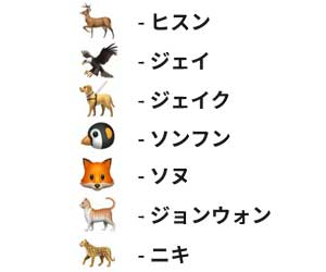 ENHYPEN(エナイプン)のメンバー動物絵文字