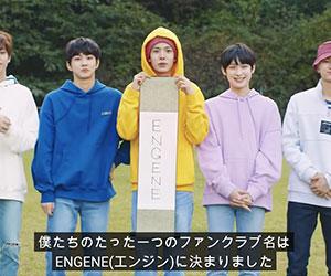 ENHYPEN(エナイプン)のファンクラブ名はENGENE(エンジン)