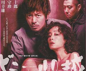 森田剛, V6, メンバー, 結婚, 宮沢りえ, 女優, 嫁