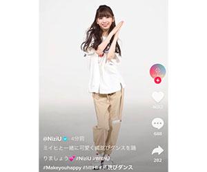 長ズボン衣装のNiziUメンバー、ミイヒ