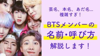 芸名、本名、あだ名... 複雑すぎ! BTSメンバーの 名前・呼び方 解説します!