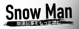 Snow Man関連記事